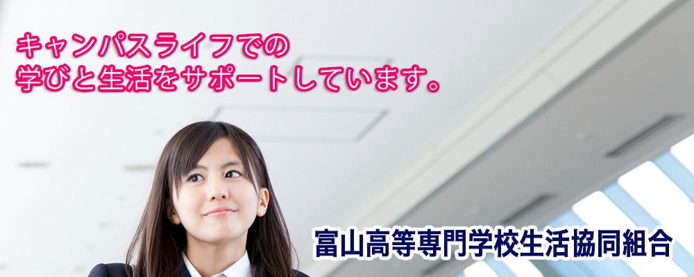 富山高等専門学校生活協同組合